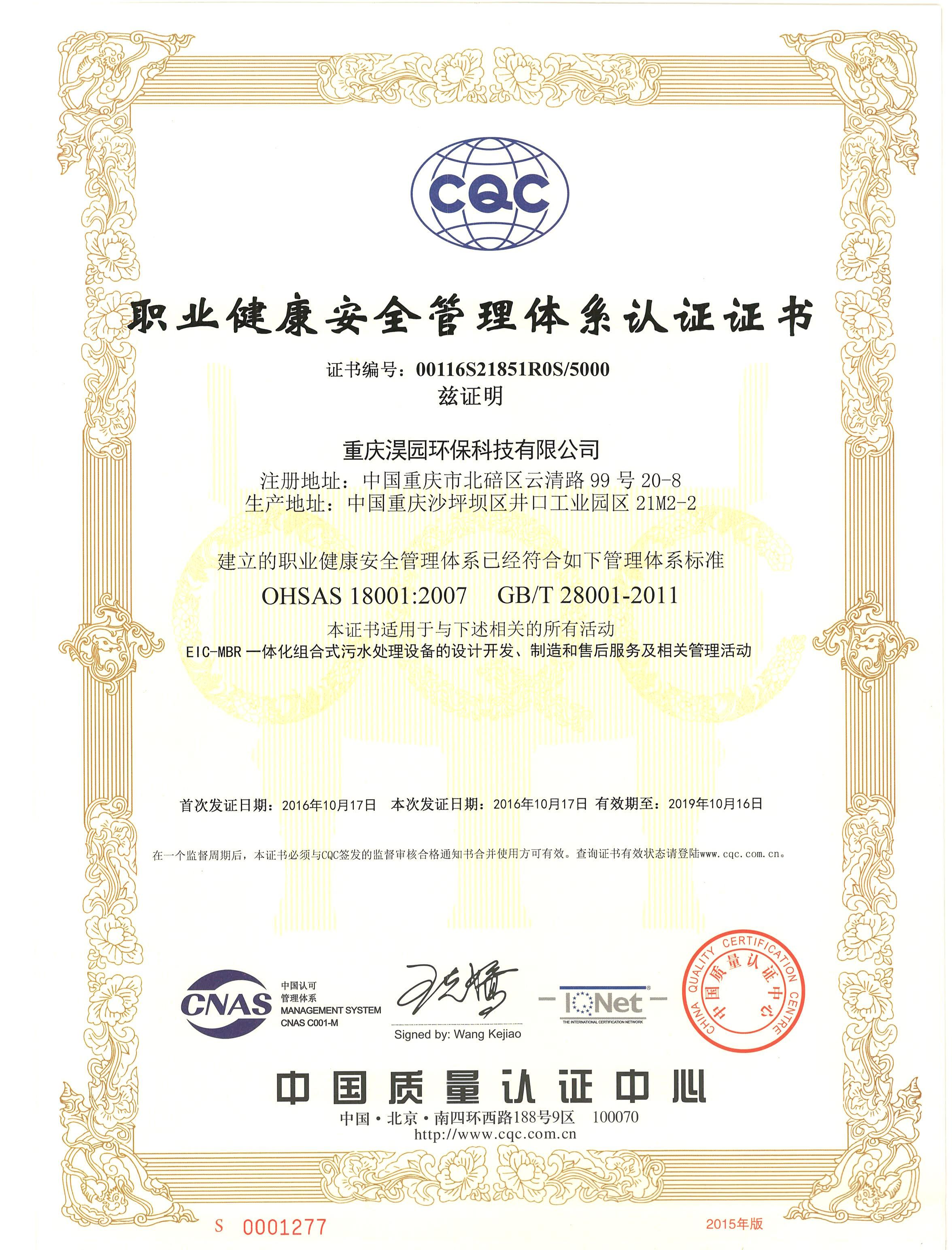 职业健康安全管理体系认证证书 .jpg